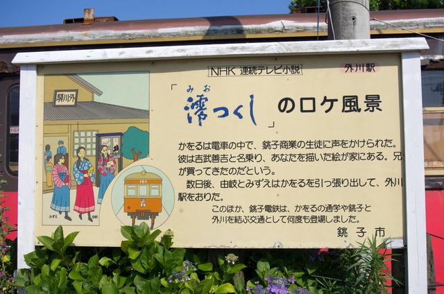 160618 銚子旅レポ16