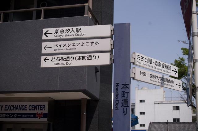 横須賀市街地01