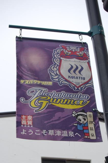 160923 渋峠・草津 39