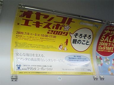 オヤノコトエキスポ広告