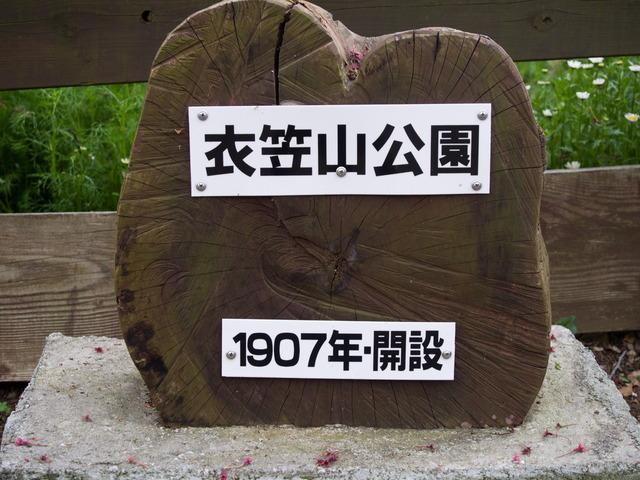 衣笠山公園05