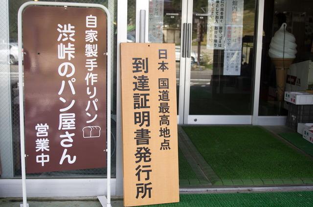 160923 渋峠・草津 08