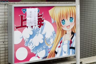 マジカル上海の看板