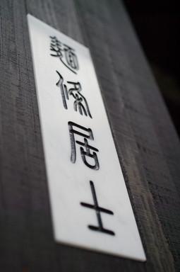 源烹輪 麺條居士@富士見台 看板