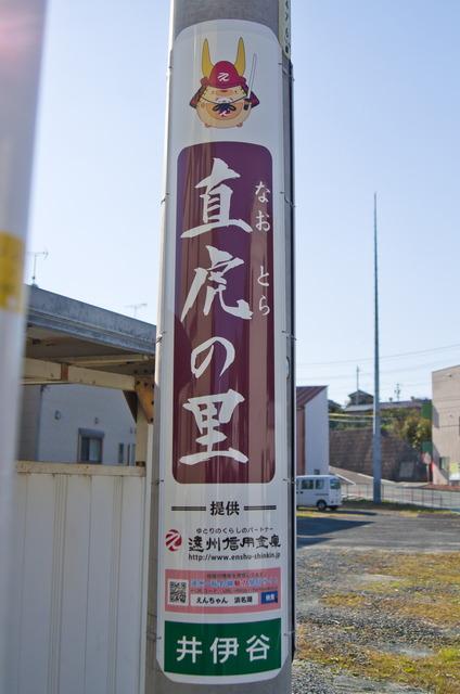 直虎巡礼10
