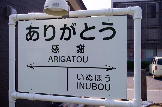 160618 銚子旅レポ01