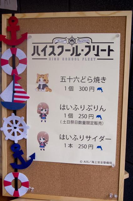 160611 横須賀はいふりイベント 21