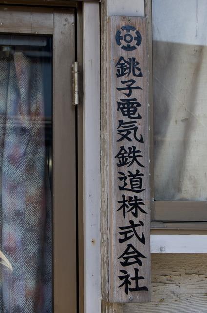 160618 銚子旅レポ07