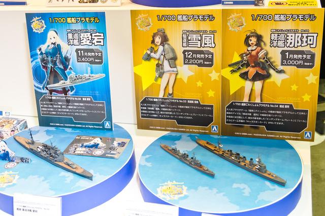 2013 全日本模型 青島 艦これ関連
