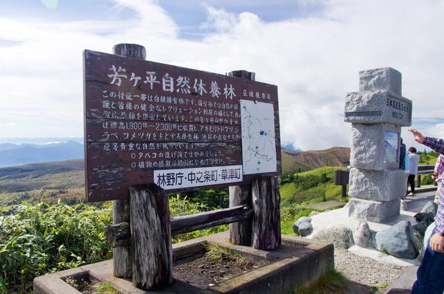 160923 渋峠・草津 02