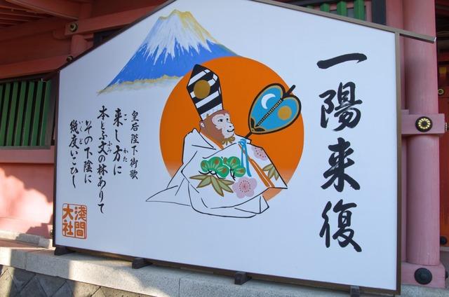 160102 富士山本宮浅間大社 05