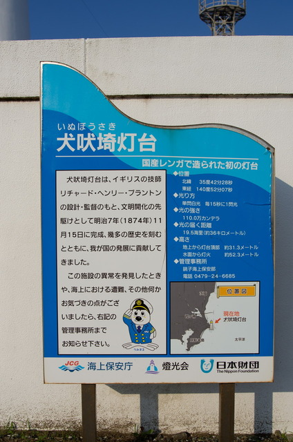 160618 銚子旅レポ20