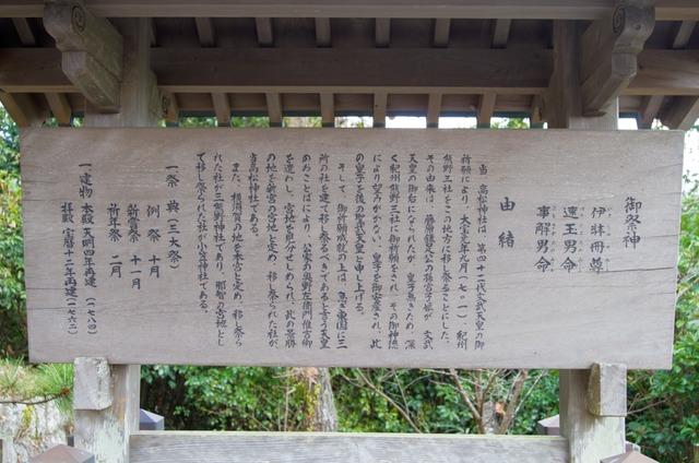 151231 遠州熊野三山 14