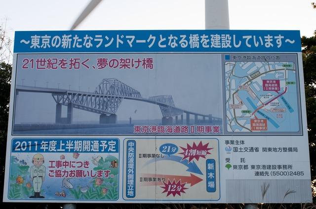 新木場〜東京ゲートブリッジ02