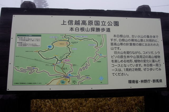 160923 渋峠・草津 32