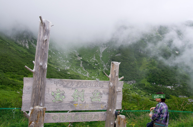 150816木曽駒ヶ岳05