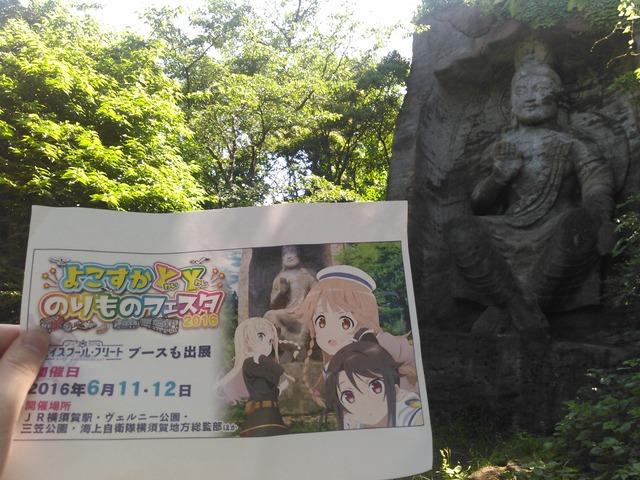160611 鷹取山公園 磨崖仏