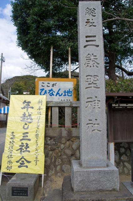151231 遠州熊野三山 01