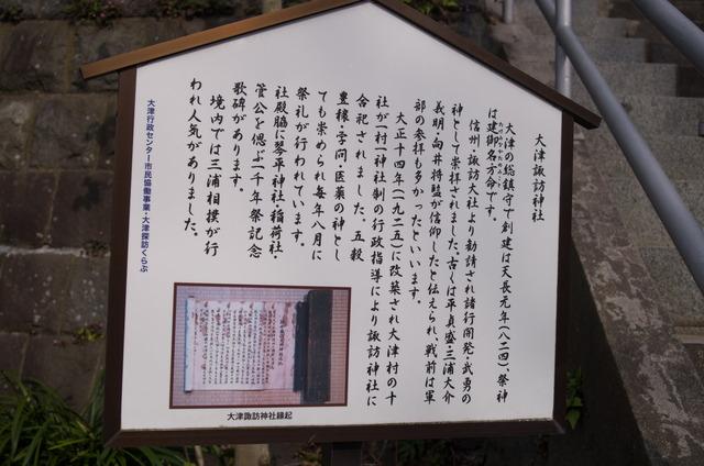 大津諏訪神社(京急大津)08