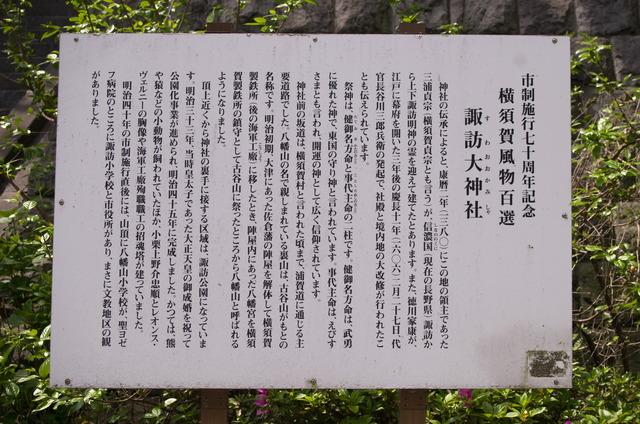 諏訪大神社(汐入)07