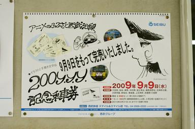 999記念切符