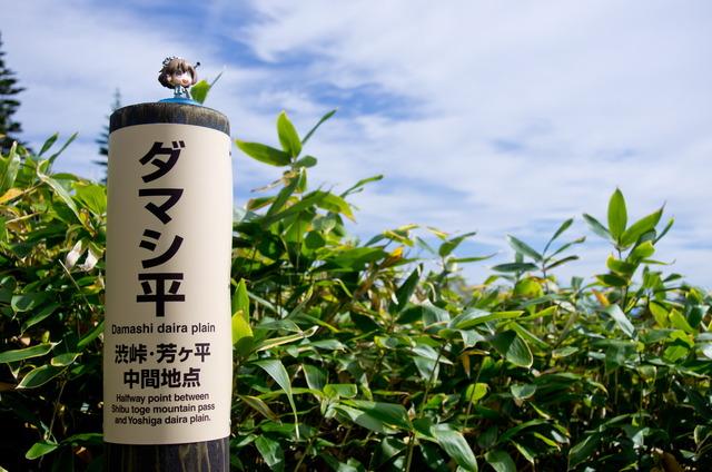 160923 渋峠・草津 16