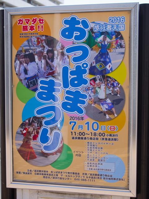 160611 横須賀はいふりイベント 01