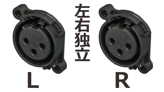 左右独立XLR(3極)