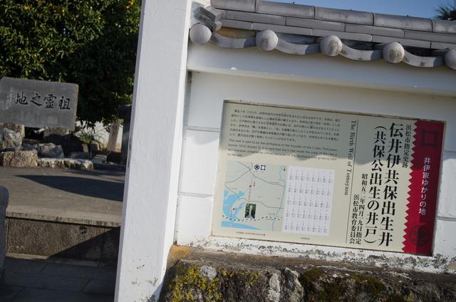 直虎巡礼12
