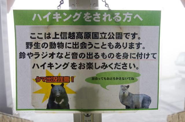 160923 渋峠・草津 33