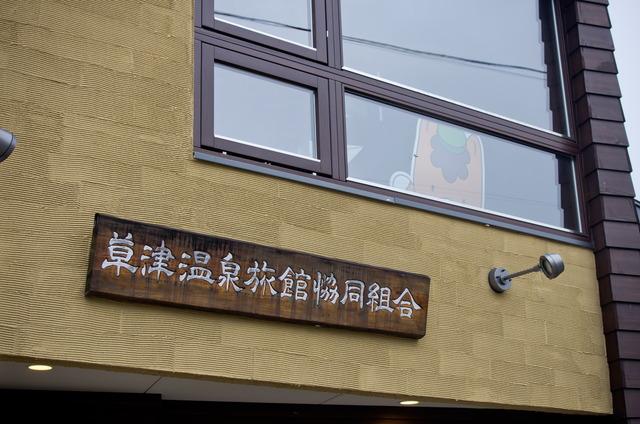 160923 渋峠・草津 47