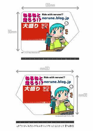 グル麺ライドプレート(縮小)