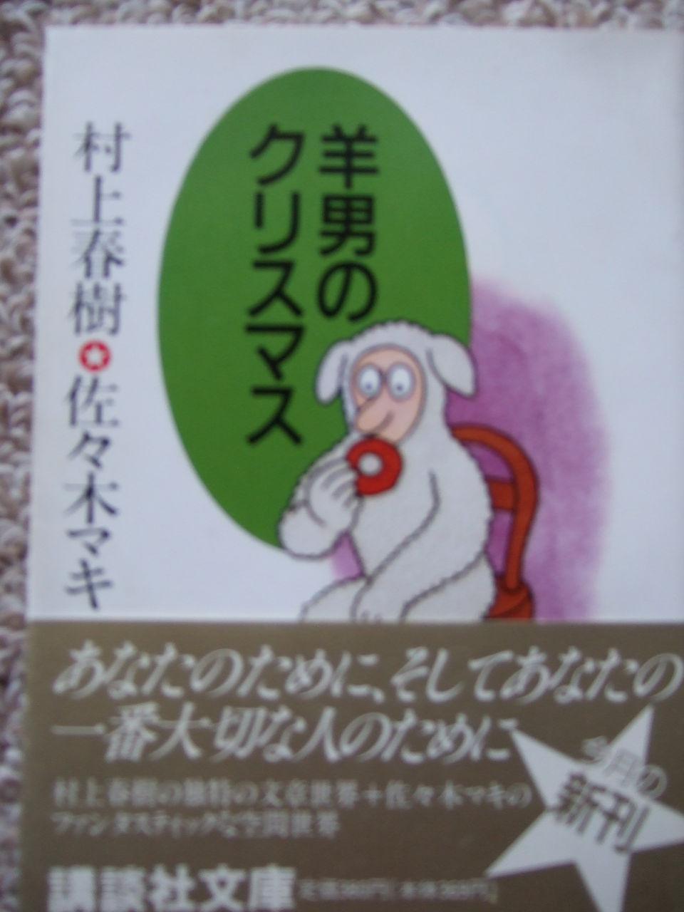 村上 春樹 羊 男 の クリスマス