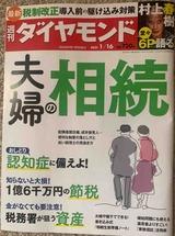 2021週刊ダイヤモンド3