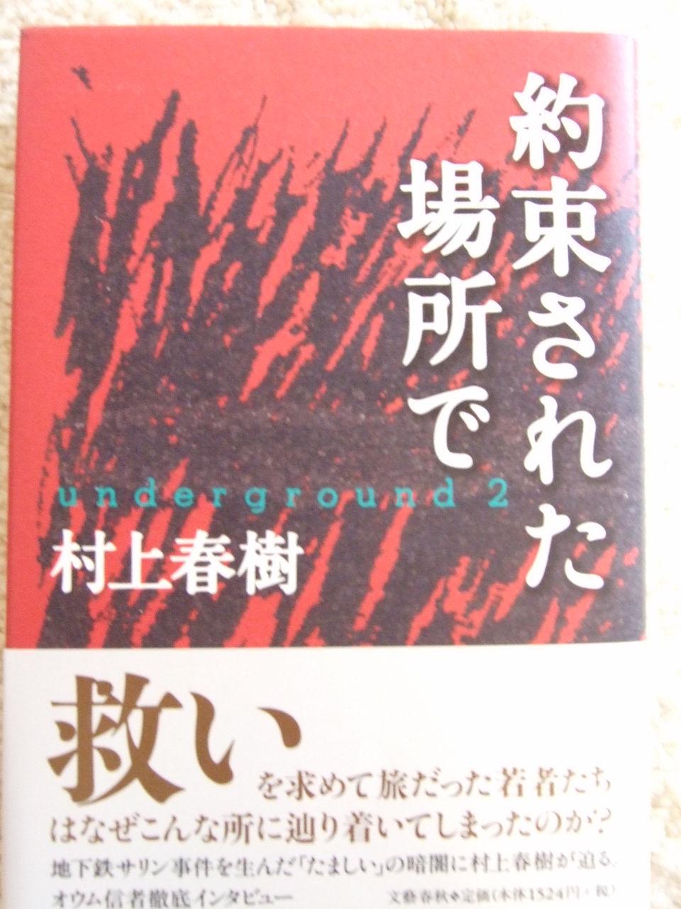 村上春樹補完計画 1998年11月