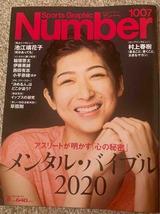 2020Number1007