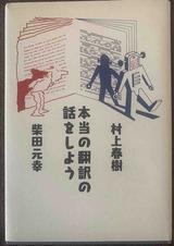 2019翻訳の話