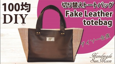 fakeleather_totebag2