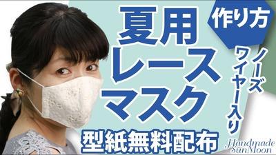 race_mask