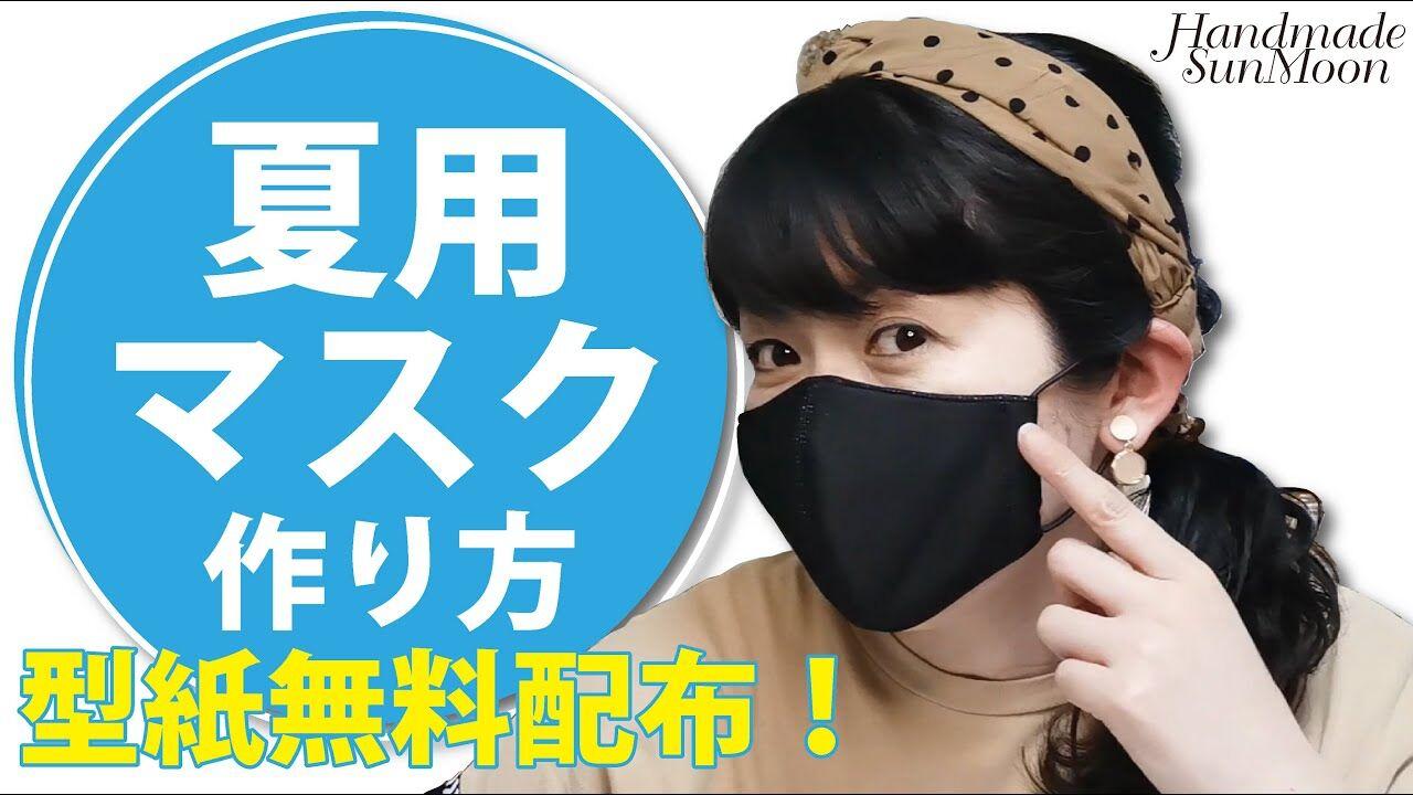 マスク 子供 型紙 手作り 用