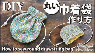 round_drawstringbag1