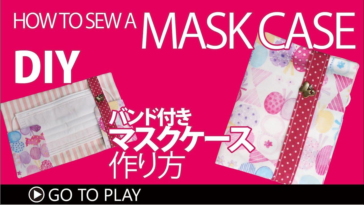 マスク 仮 ケース 作り方 置き