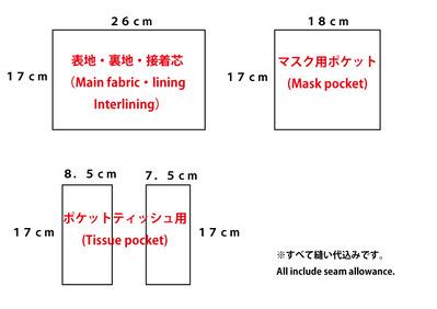 ポケットティッシュケース付きマスクケース型紙