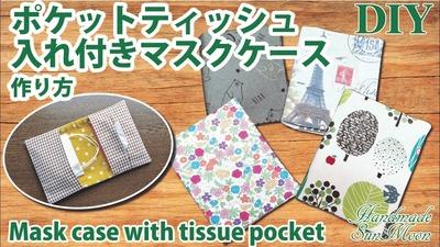 maskcase_tissue