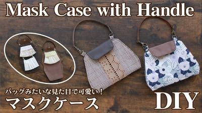 bagstyle_maskcase