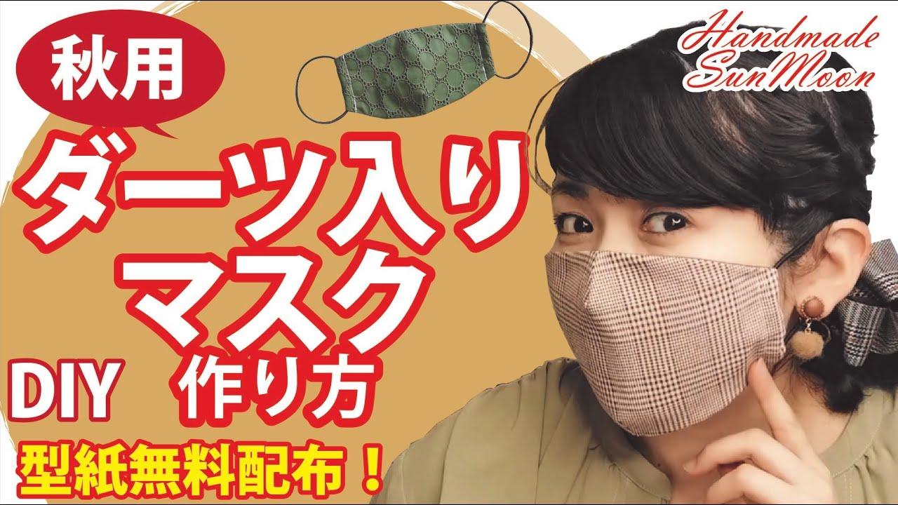 マスク 作り方 無料 型紙 立体 と の