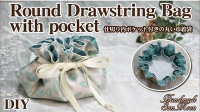 round_drawstringbag2