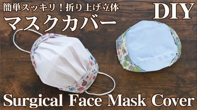 mask_cover4