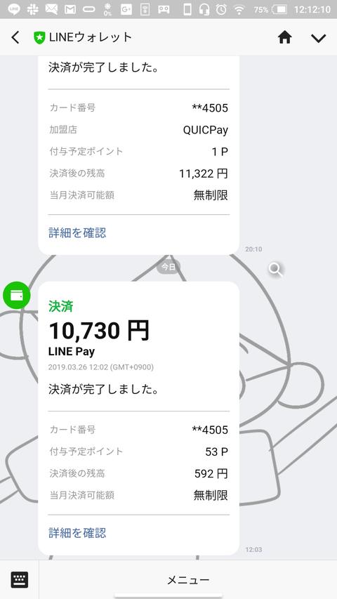 Screenshot_20190326-121211