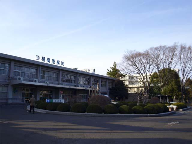 国立相模原病院